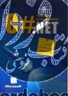 اصول پايه برنامه نويسي با C#.NET