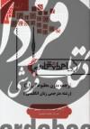 ترجمه  راهنما ترجمه متون مطبوعاتی 1 (رشته مترجمی زبان انگلیسی)
