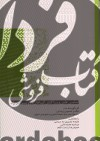 اسامی علمی وپراکنش گیاهان دارویی ایران