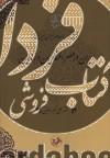 تاریخ کهن و معاصر ایران زمین 5(ایران در عصر افشاریان و زندیان)