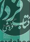 حق بر امورزش و تعهدات دولت ها