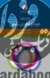 واژه نامه علوم و فناوری شیمی(انگلیسی-فارسی)(فارسی-انگلیسی)