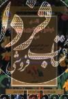دنیای هنر خودآموز جامع گلدوزی با روبان قدم به قدم (الف-ی)