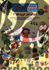 دنیای هنر عروسکها 6
