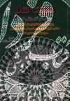 دنیای هنر قلاب بافی204
