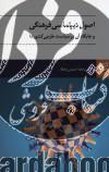 اصول دیپلماسی فرهنگی و جایگاه آن در سیاست خارجی کشورها
