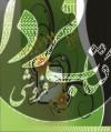 مجموعه 4 جلدی در سایه نماز