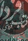 بنیادهای اسطوره و حماسهی ایران
