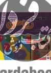 آموزش مفاهیم ریاضی(مجموعه4جلدی)