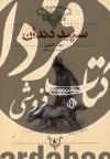 کلکسیون کلاسیک وزیری 08- سپید دندان، متن کوتاه شده
