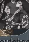 ماه شیراز