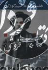 هفت مرگ ماکسیم گورکی
