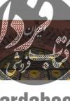 ایران یادگار تمدن(باقاب،خشتی)