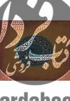قرآن کریم(خشتی،عثمانطه،قمشهای)
