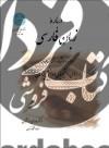 درباره زبان فارسی املاء- انشاء- ترجمه و ... برای دانشجویان و دانشپژوهان