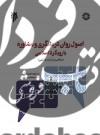 اصول روان درمانگری و مشاوره با رویکردی اسلامی ( مفاهیم ، فرآیند و فنون ) 2059