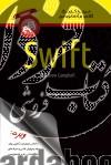 مرجع كوچك كلاس برنامه نويسی Swift