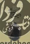 ردیف میرزا عبدالله(نتنویسیآموزشیوتحلیلی)