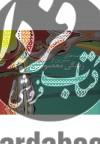 مجموعه قصههای شیرین از زندگی معصومین