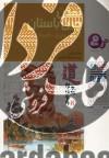 چرا و چگونه ج24- تمدن چین باستان، گذری بر تاریخ 5000 ساله