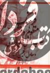 فرهنگ منظوم و منثور ضرب المثل های فارسی و معادل انگلیسی آنها