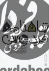 ادبیات ایران از دیروز تا امروز(شاهنامه)