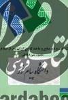 شناخت و نقد منابع و ماخذ تاریخ ایران بعد از اسلام