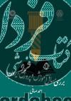 بررسی مسائل آموزش و پرورش ایران 2094
