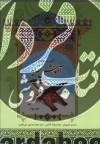 بحثی مبسوط در آموزش عقاید / جلد دوم