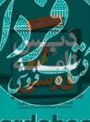 دبس نامه فارسی اول دبستان(نیم سال اول)