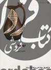 از ایران چه می دانم؟(نهاوند)