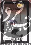 صنایع فرهنگی(مانعیبرسرراهآیندهفرهنگ)