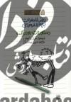 دفتر خاطرات بچه لاغرمردنی(2)