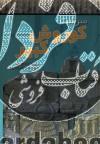 سرشت کوروش کبیر (از تولد تا سلطنت)