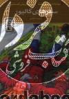 رمان نوجوان ج57- سفرهای گالیور
