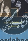 کاریکلماتور در گستره ادبیات فارسی
