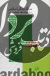 سبک زندگی ایرانی اسلامی 9 (سبک زندگی اسلامی در اندیشه مقام معظم رهبری)