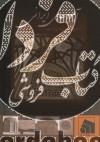 آمودهای ایرانی (شناخت آسیب شناسی ومرمت)