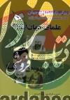 مجموعه کتاب تحقیقی برای دانش آموزان (زندگی نامه مشاهیر جهان)،(4جلدی)