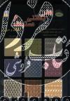 دنیای هنر بافتنی دستباف 6 (قلاب و میل)
