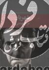 مرغ بهشتی(زندگیشعرشهریار)