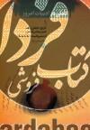 تاملی در ادبیات امروز 1 (تاریخ،تحلیل و نقد شعر معاصر فارسی از مشروطیت تا دهه هشتاد)