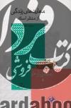 سبک زندگی ایرانی اسلامی 8(مهارت های زندگی از منظر اسلام)