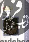 افسانه های ملل 3 (افسانه های:عاشقانه،خیال انگیز عرب)
