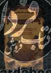 رمانهای جاویدان جهان 7 (دور دنیا در هشتاد روز)