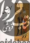 گل و بلبل (گزیده 12 قرن شعر ایران به زبان آلمانی)
