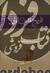 تاریخ تمدن ایران(1)آثار باستانی پارسه