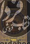شاهنامه فردوسی(باقاب،رحلی،تحریر)