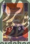 گزینه ادب پارسی ج31- گزیده رباعیات عطار، مختارنامه