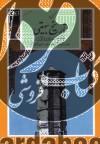 گزینه ادب پارسی ج18- گزیده تاریخ بیهقی